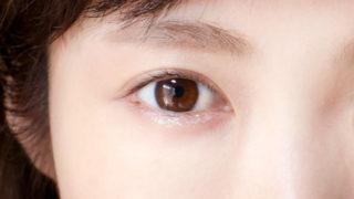 透明感のある綺麗な白目を作り出す2つの方法