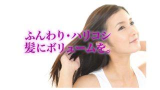 【大人気】女性に嬉しい薬用育毛剤「花蘭咲(からんさ)」の口コミ・評判・体験談まとめ