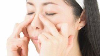 整形せずに鼻(鼻根)を高くする3つの方法