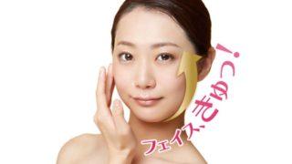 【急いで!】湘南美容外科のフェイシャルローションがWEB限定3000本のみ販売!