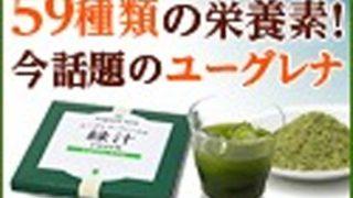 ユーグレナ・ファームの緑汁(みどりじる)