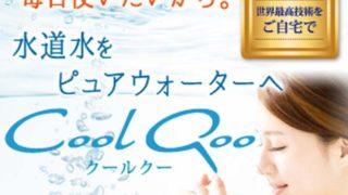Coolqoo(クール・クー)