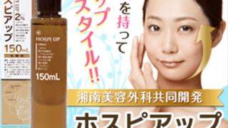 化粧水 ホスピアップ
