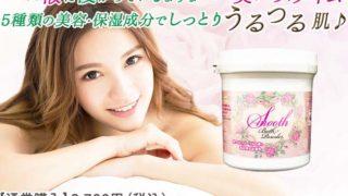 Smooth Bath Powder(スムーズバスパウダー)