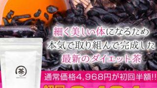 スリム革命〜美BODY茶(美ボディ茶)
