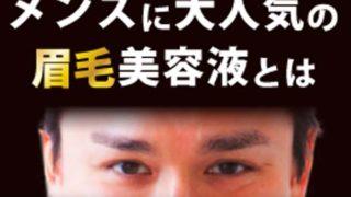 マユライズ 男性