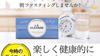 ラ クレンズ〜La Cleanse〜