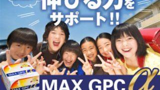 MAX GPC α(マックスジーピーシーアルファ)
