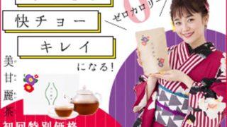 美甘麗茶(ビカンレイチャ/びかんれいちゃ)