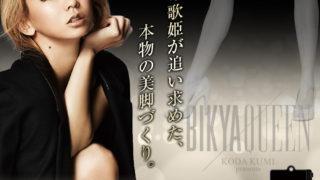 【40代以降は特に必見!】倖田來未が美脚づくりに使ったあるアイテムの効果がすごすぎる